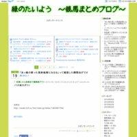 緑のたいよう  ~競馬まとめブログ~